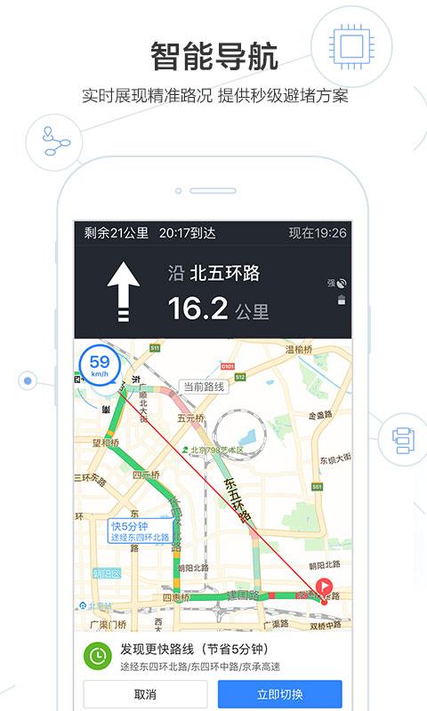百度地图手机版智能导航