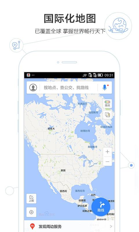 百度地图手机版国际化地图