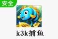 k3k捕鱼游戏