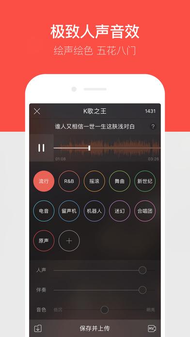 唱吧下载iPhone版