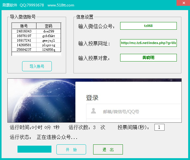 微信刷票软件