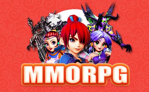 MMORPG网游