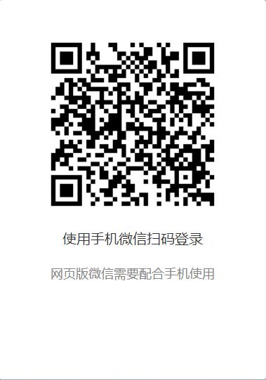 微信网页版_网页微信电脑版_微信电脑版官方下载