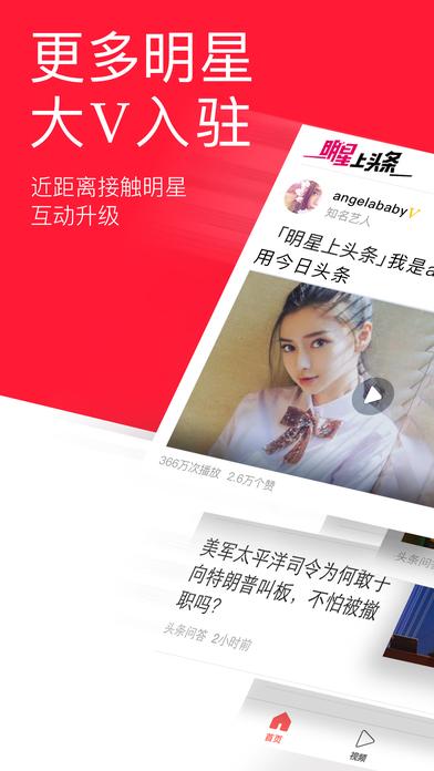今日头条下载i海南新闻丨海南旅游Phone版【新闻资讯