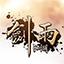 新浪剑雨江湖一键升级全功能辅助工具 2.1.6