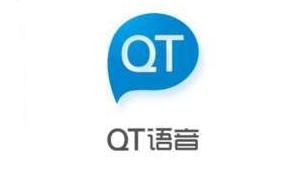 QT语音官方大全