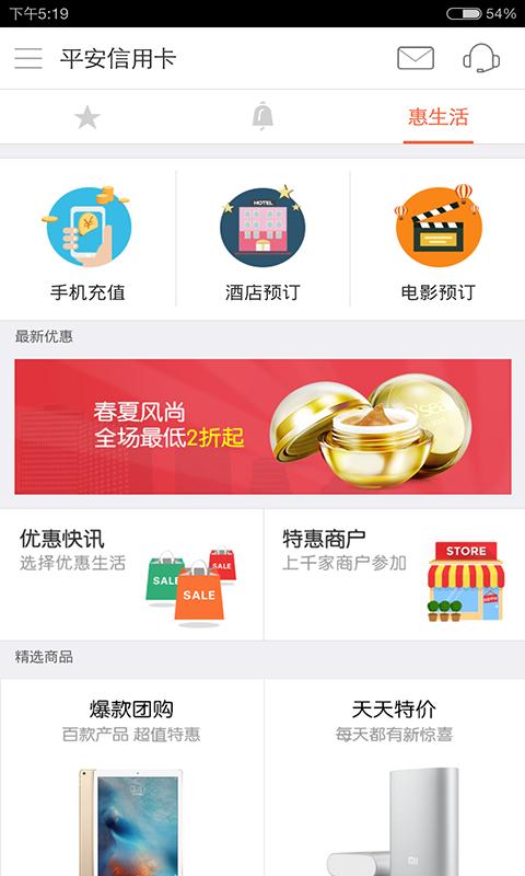平安信用卡app