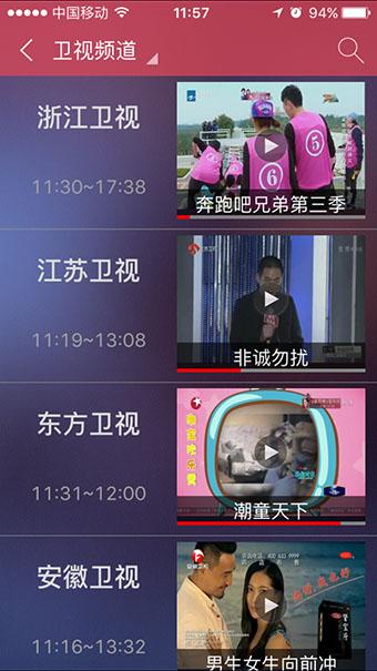 云图TV电视直播手机版