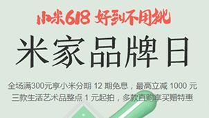 2017小米618活动专题