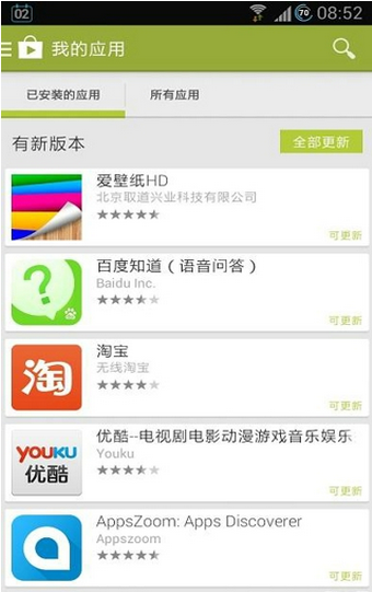 Google Play Store(Google Play商店)