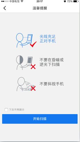 腾讯QQ安全中心手机版
