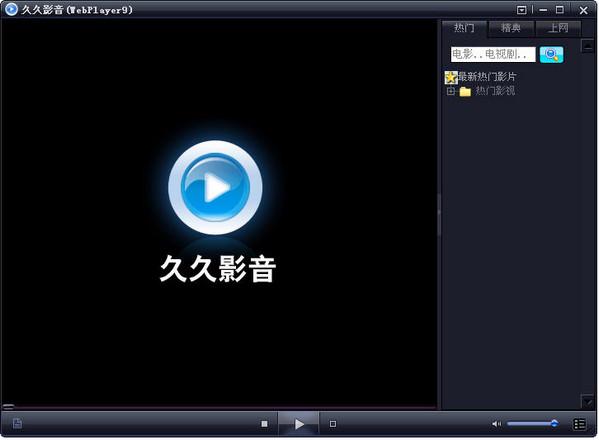 久久影音(WebPlayer9) 播放器