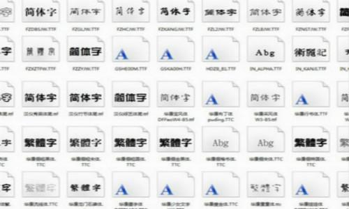 设计美工常用字体打包