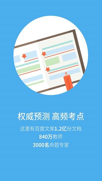 闪电估分app
