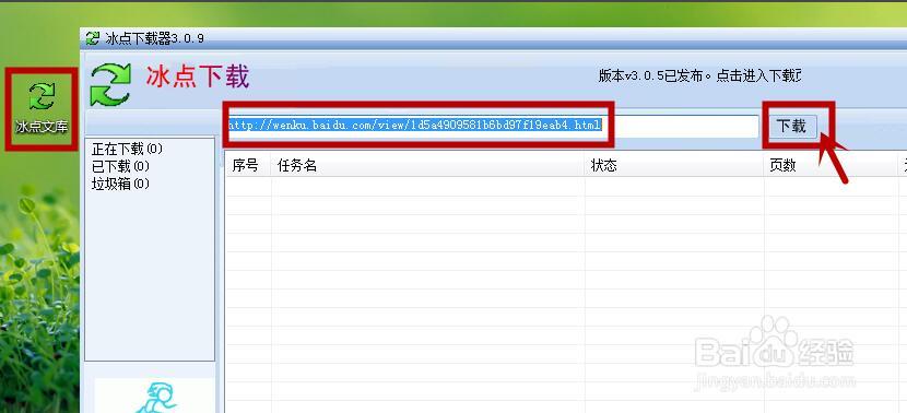 解决百度文库、豆丁网等等需要下载券下载的问题!
