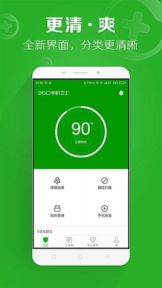 360卫士 for android