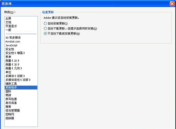 Adobe Reader官方下载