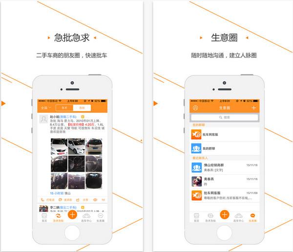 批车网app