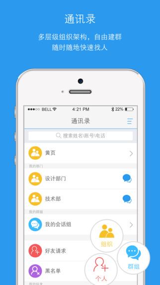 爱班通app