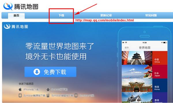 腾讯地图app官网下载