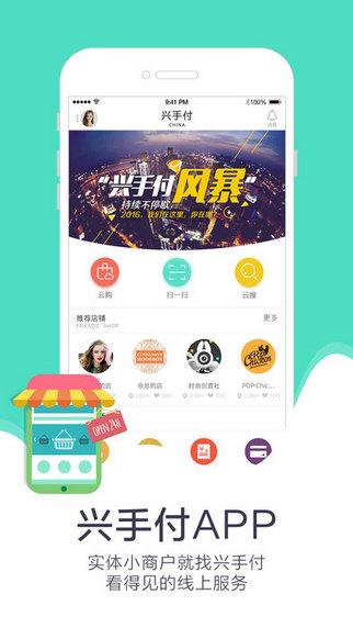 兴手付app