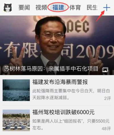 腾讯新闻下载 腾讯新闻APP下载 腾讯新闻手机版官方下载