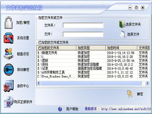 文件夹加密高级版
