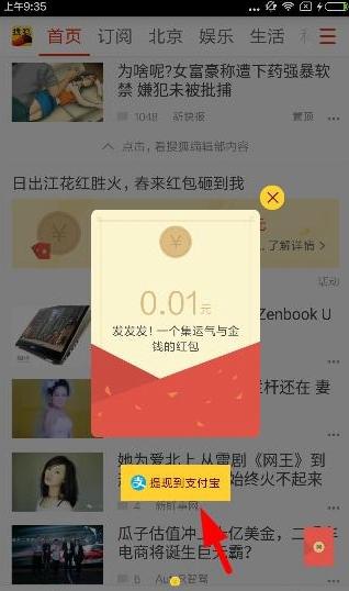 搜狐新闻绑定支付宝