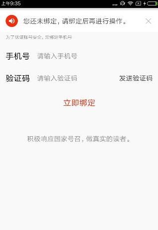 搜狐新闻绑定支付宝方法
