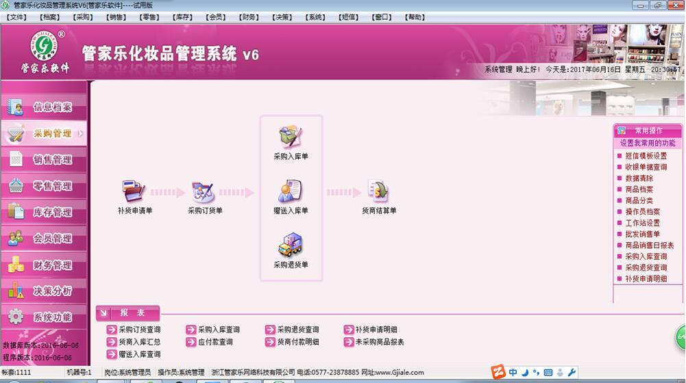 管家乐化妆品管理系统V6