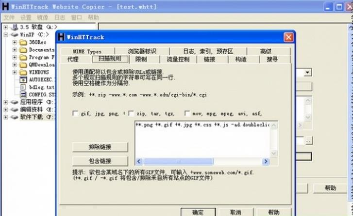 网站整站下载器(HTTrack Website Copier)