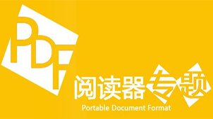 pdf阅读器图片