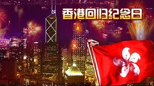 香港回归纪念日专题