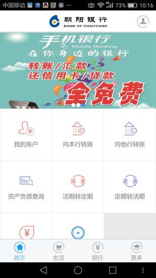 朝阳银行app