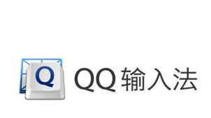 qq拼音输入法专题
