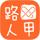 路人甲公益 2.1.1 For iphone