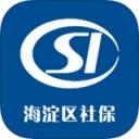 海淀社保 1.1.1 For iPhone