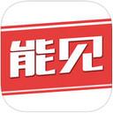 能见 2.6.6 For iPhone