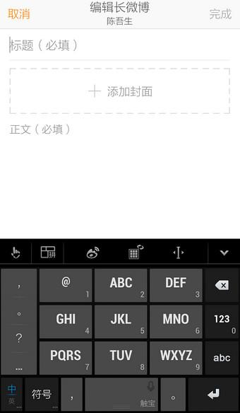 新浪微博手机版内容编辑