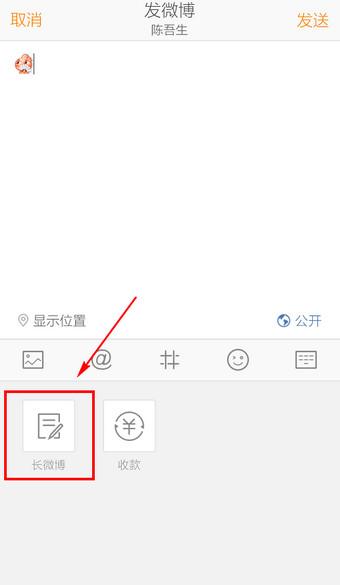 第五步:在新浪微博手机版中编辑长微博内容图片