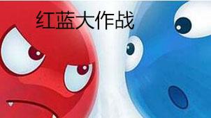 红蓝大作战大全