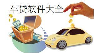 车贷软件大全
