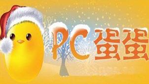 pc蛋蛋软件下载