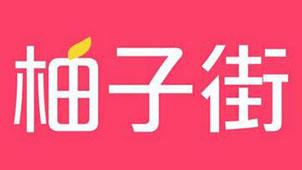 柚子街软件下载
