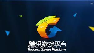 腾讯游戏下载列表