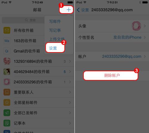 QQ邮箱手机版下载
