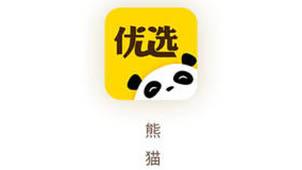 熊猫优选app专题