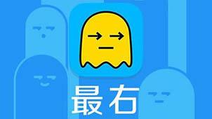 最右App专题