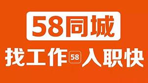 58同城网招聘专题