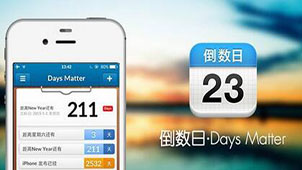 days matter软件下载